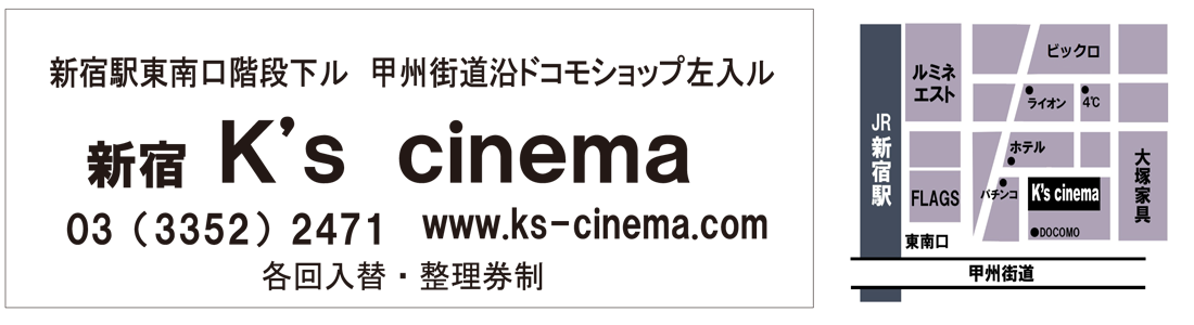 新宿K's cinema Map
